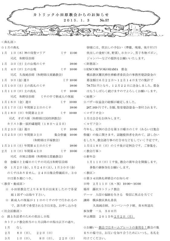 20015年1月号お知らせ
