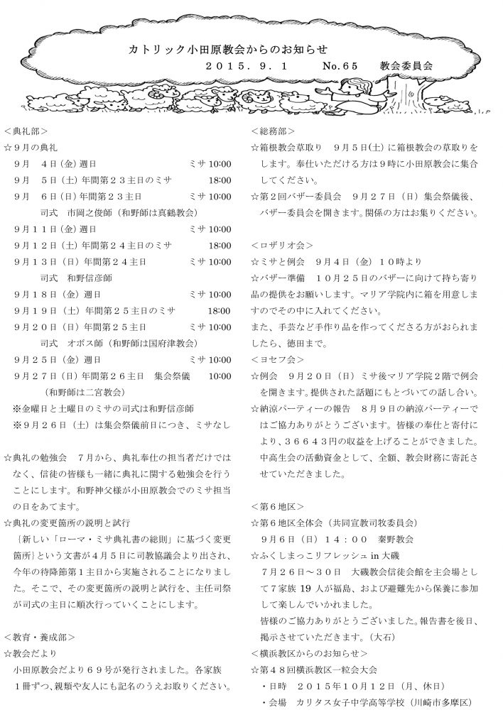 Microsoft Word - No65〈HP〉月報.docx