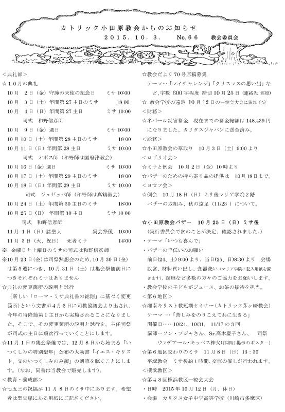 Microsoft Word - 月報66号(HP).docx
