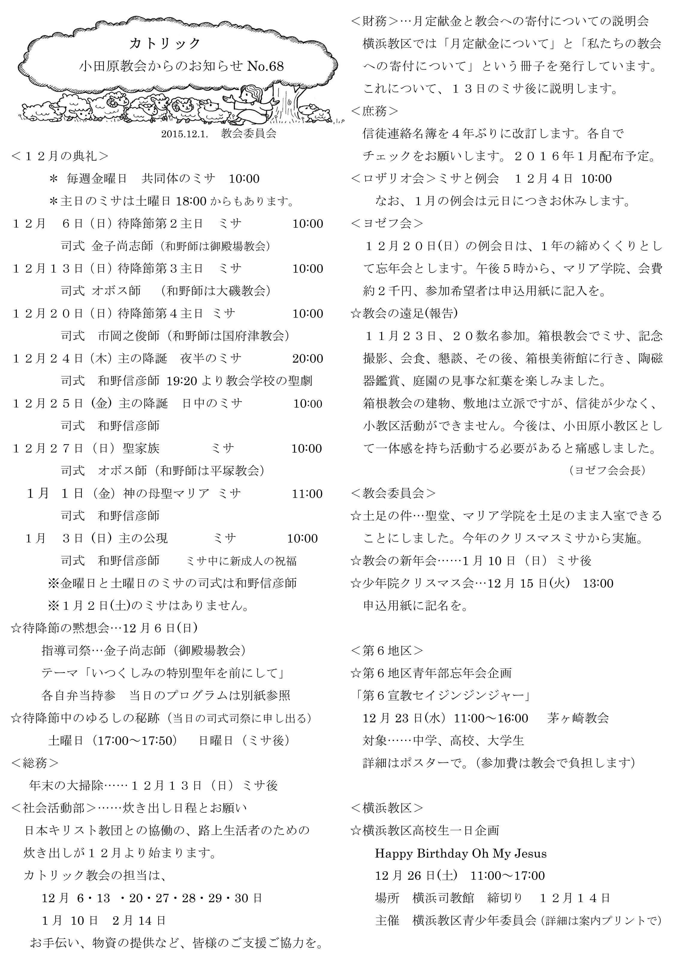 Microsoft Word - 月報68号(改訂版).docx