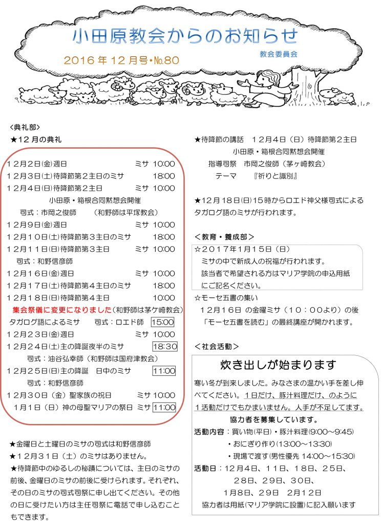 Microsoft Word - お知らせ80号.docx
