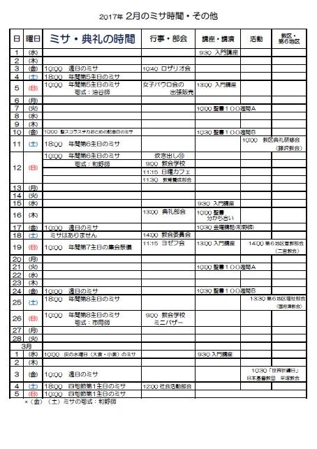 2月お知らせスケジュール表