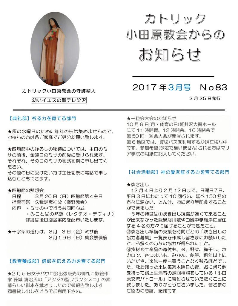 Microsoft Word - 小田原NO83.docx
